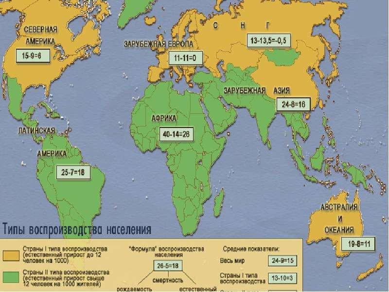 Экономическая география и регионалистика мира, слайд 96