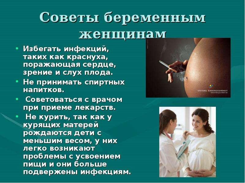 Советы беременным женщинам Избегать инфекций, таких как краснуха, поражающая сердце, зрение и слух п