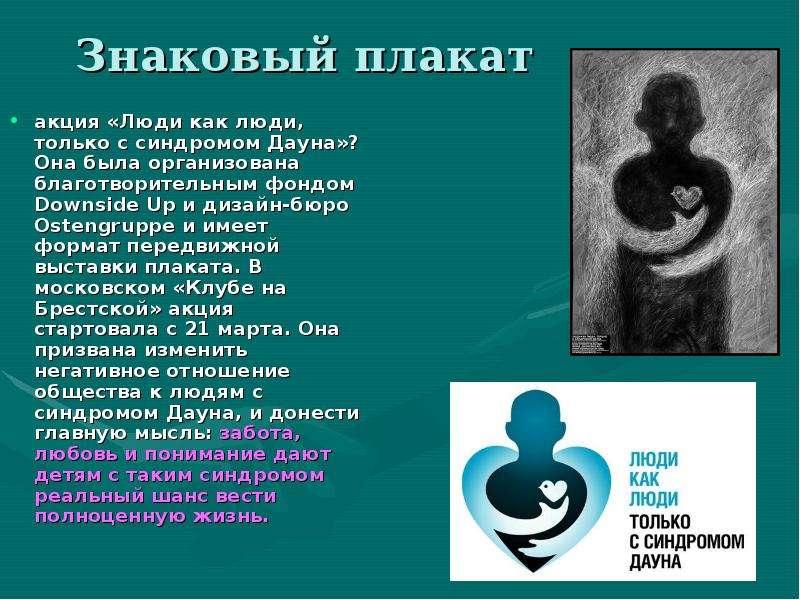 Знаковый плакат акция «Люди как люди, только с синдромом Дауна»? Она была организована благотворител