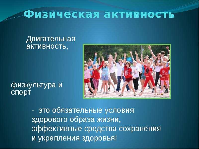 Физическая активность и здоровье реферат