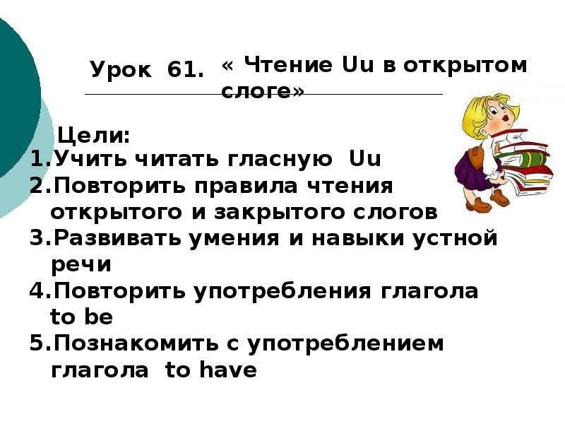 """""""Чтение Uu в открытом слоге"""" - презентации по Русскому языку"""