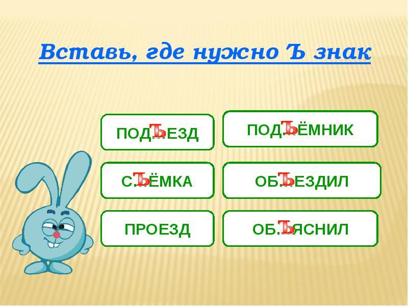 Слова С Разделительным Твердым Знаком По Алфавиту
