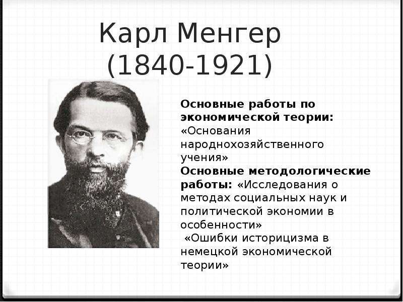 carl menger essay Fekete is a renowned mathematician and monetary scientist karl popper and barry smith on the metaphysical research carl menger essay program of.