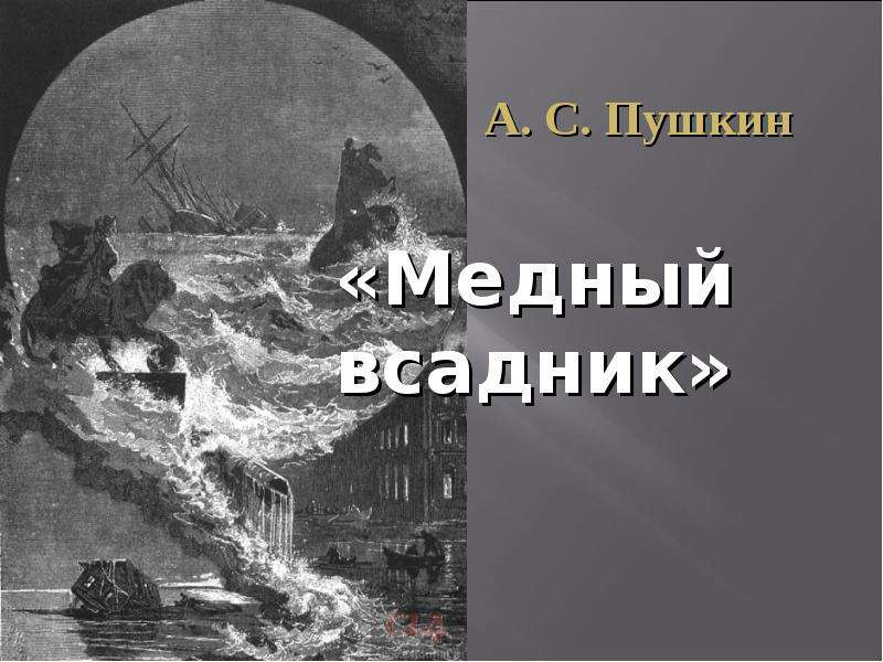Медный всадник пушкин скачать книгу