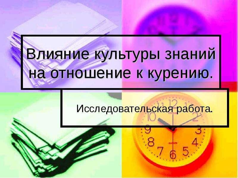 Презентация Влияние культуры знаний на отношение к курению. Исследовательская работа.
