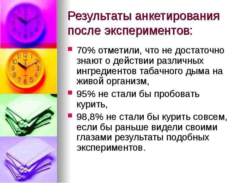 Результаты анкетирования после экспериментов: 70% отметили, что не достаточно знают о действии разли