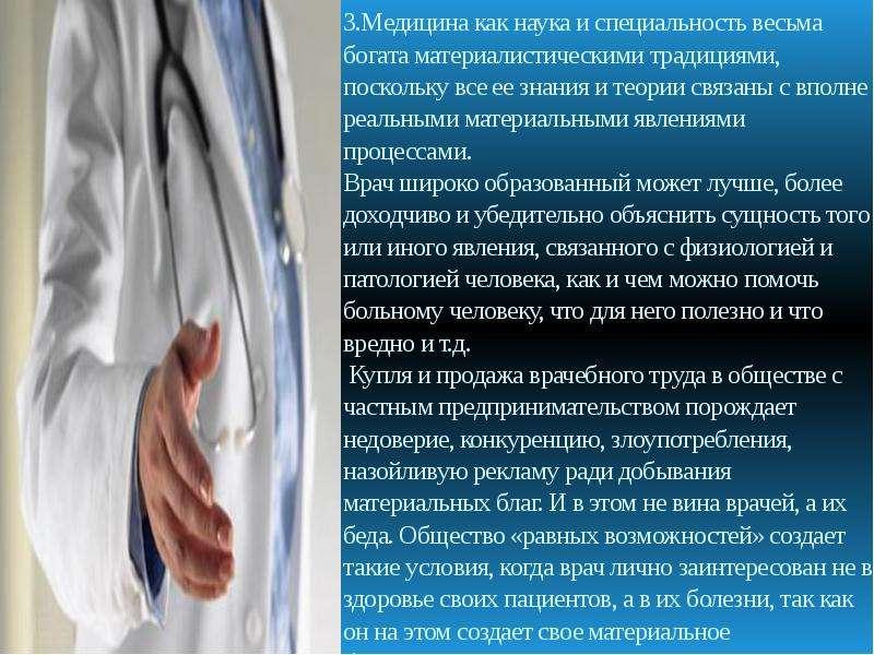 Теории связанные с медициной