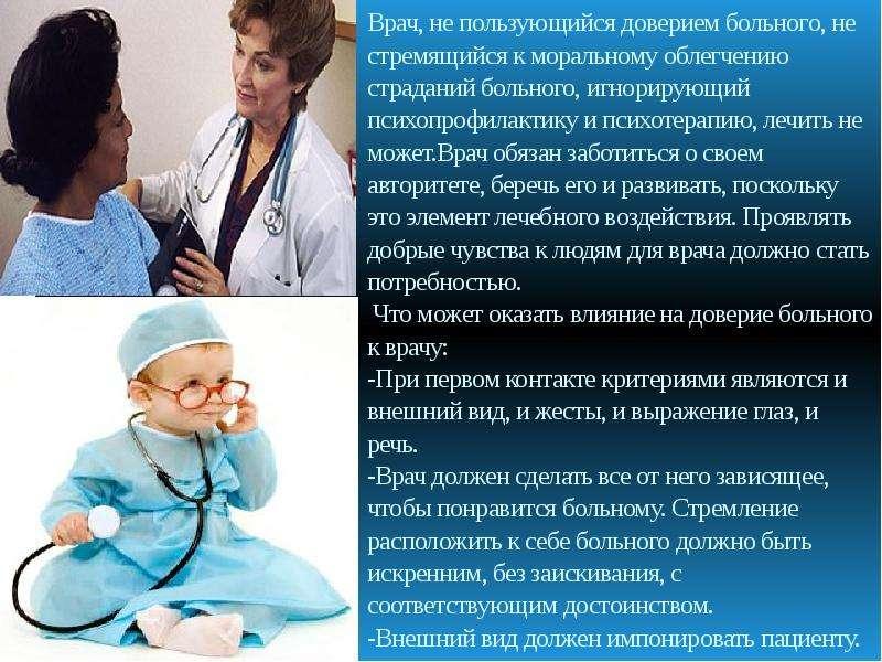Стих пациентам от врачей