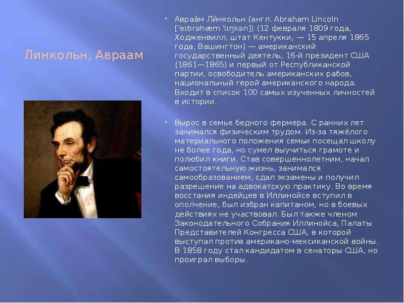 childhood of abraham lincoln the personal legend essay Abraham lincoln: in the us, lincoln has become an iconic and idealized figure but how much of lincoln's life is fact and how much is legend.