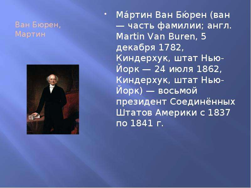 a biography of martin van buren Martin van buren was born on december 5, 1782, in the village of kinderhook, new york about 20 miles (32 km) south of albany on the hudson riverhe was the first president to be born after the united states declared independence.