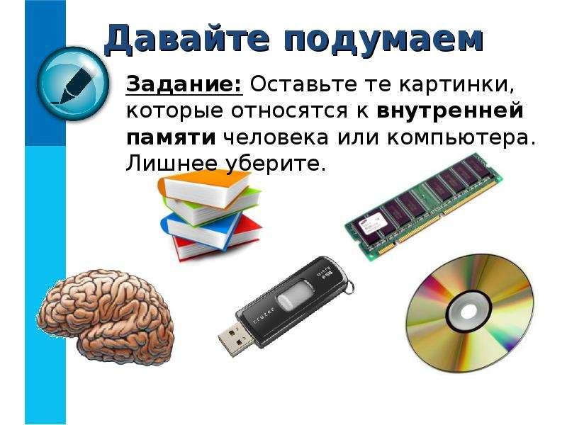 prezentatsiya-operativnaya-i-dolgovremennaya-pamyat-avdonkin-referat