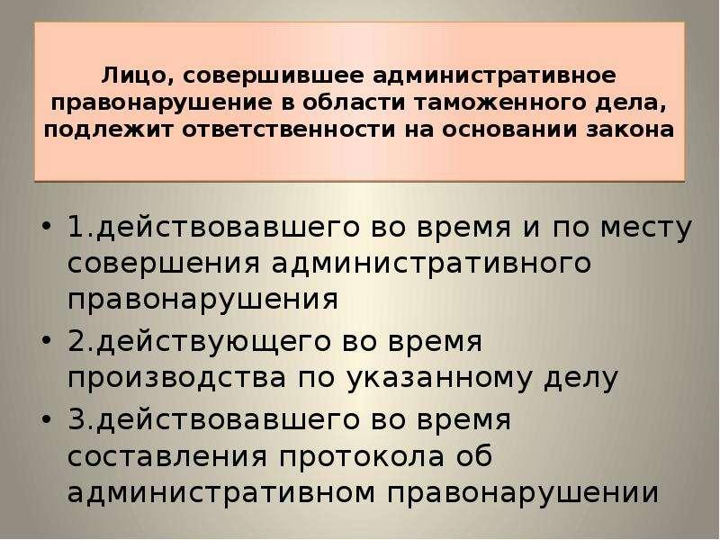 База административных правонарушений однобокость гастрономических