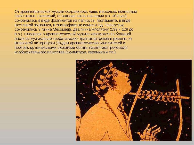 Древняя греция презентация 10 класс