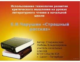 Презентация к уроку литературного чтения на тему ечарушин страшный рассказ (2 класс)