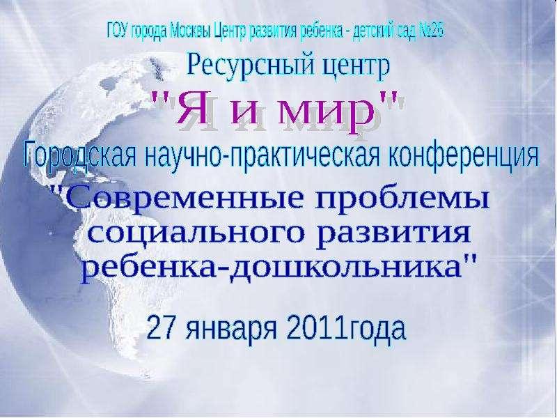 27 января 2011 года в Ресурсном центре «Я и мир» (Центр развития ребенка - детский сад 26 Южного окружного управления образования) состо