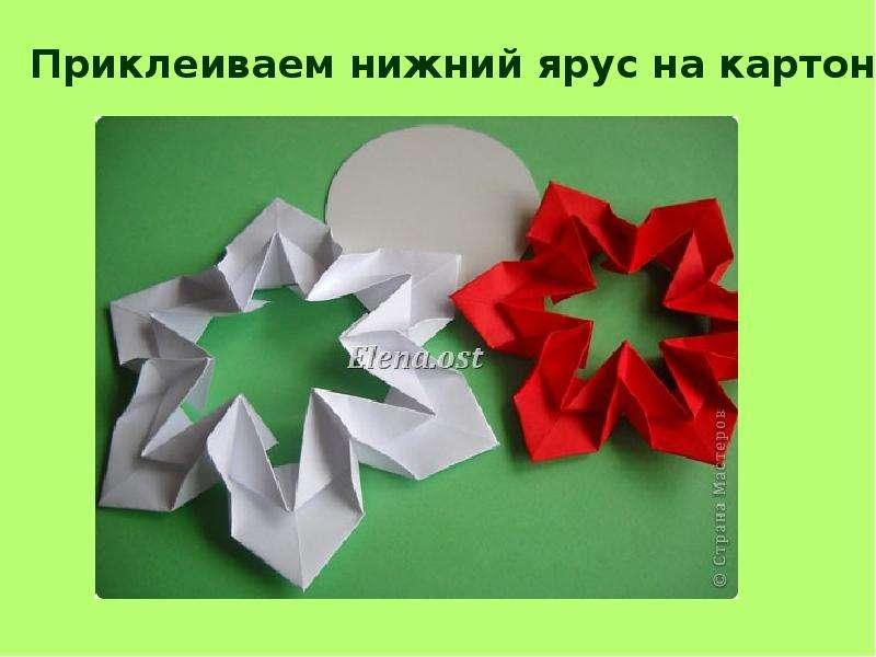Презентация на мастер класс оригами