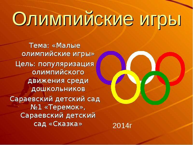 олимпийские игры стихи