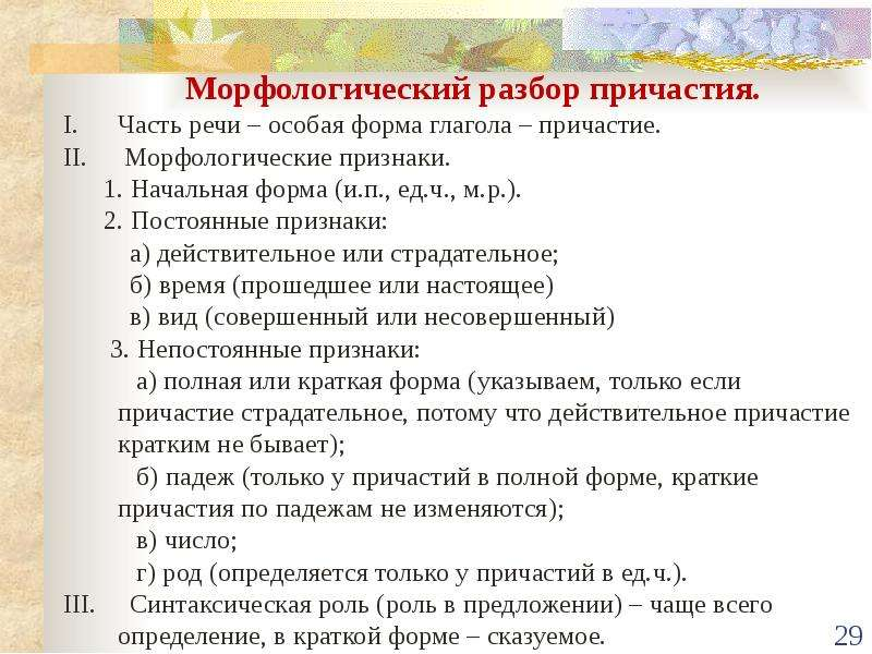 "Ответы@mail.ru: нужна помощь морфологический разбор слова ""п."