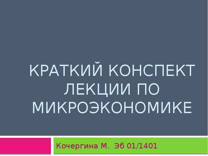 Презентация Краткий конспект лекции по микроэкономике