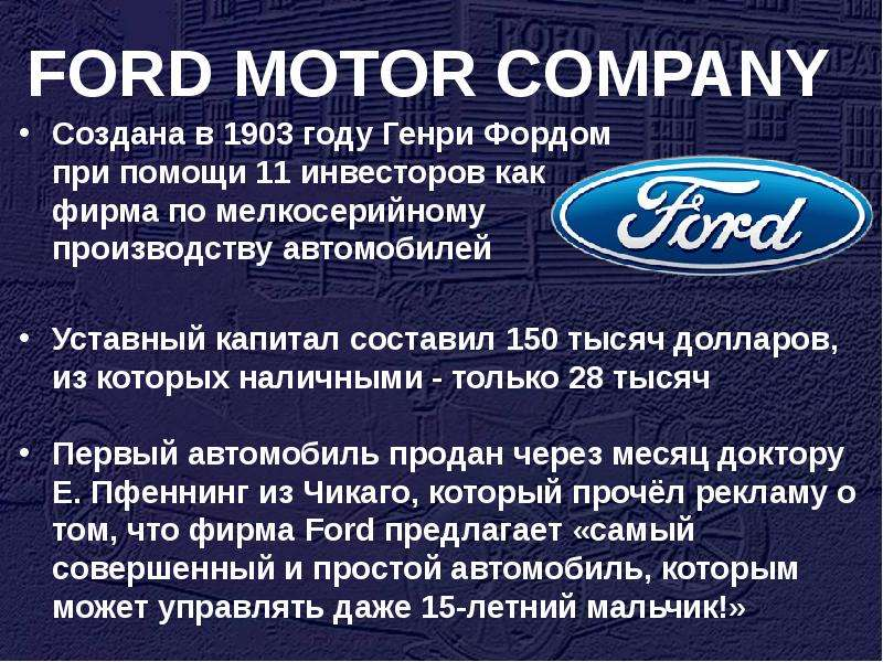 ford motor company four functions of management