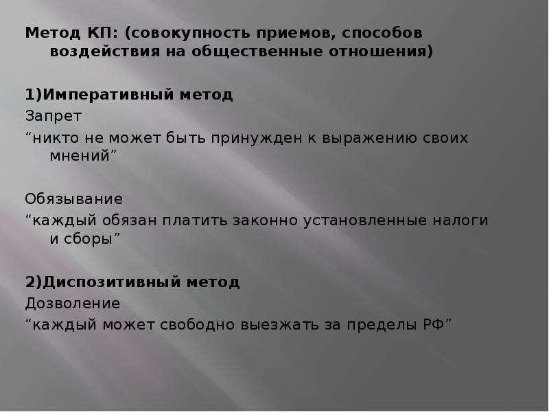 Метод КП: (совокупность приемов, способов воздействия на общественные отношения) Метод КП: (совокупн
