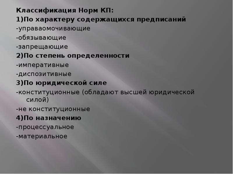 Классификация Норм КП: Классификация Норм КП: 1)По характеру содержащихся предписаний -управаомочива