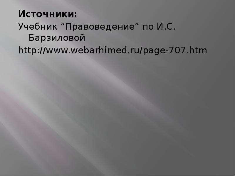 """Источники: Источники: Учебник """"Правоведение"""" по И. С. Барзиловой"""