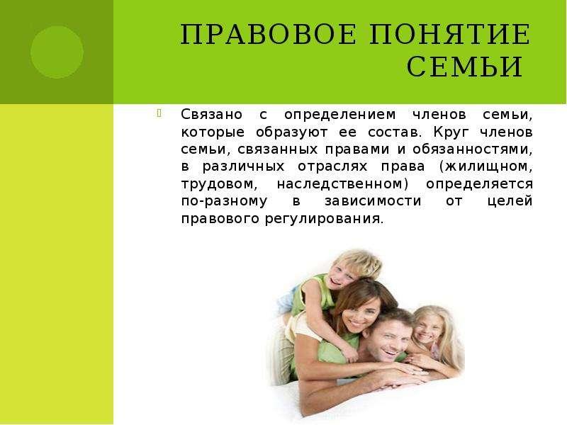 Ассоциации к слову СЕМЬЯ (словарь ассоциаций русского языка)