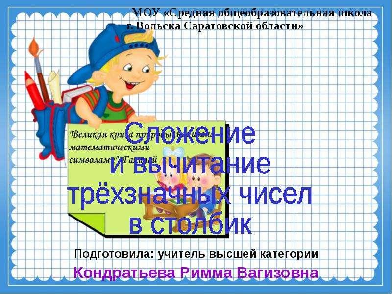Презентация МОУ «Средняя общеобразовательная школа г. Вольска Саратовской области»