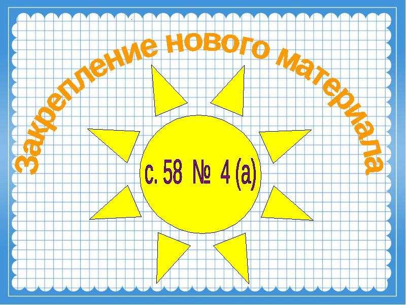 МОУ «Средняя общеобразовательная школа г. Вольска Саратовской области», слайд 11