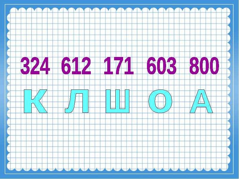 МОУ «Средняя общеобразовательная школа г. Вольска Саратовской области», слайд 4