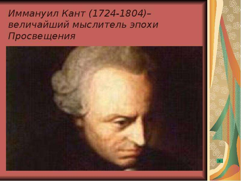 """essays on kant Immanuel kant (1724-1804) was born in konigsberg, east prussia it is said of him that """"his failures are more important than most men's."""