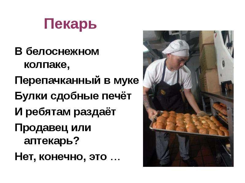Поздравление пекаря с днем пекаря