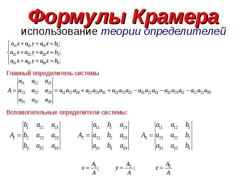 душам пользуясь определителями решить систему уравнений переезд ПМЖ Литву