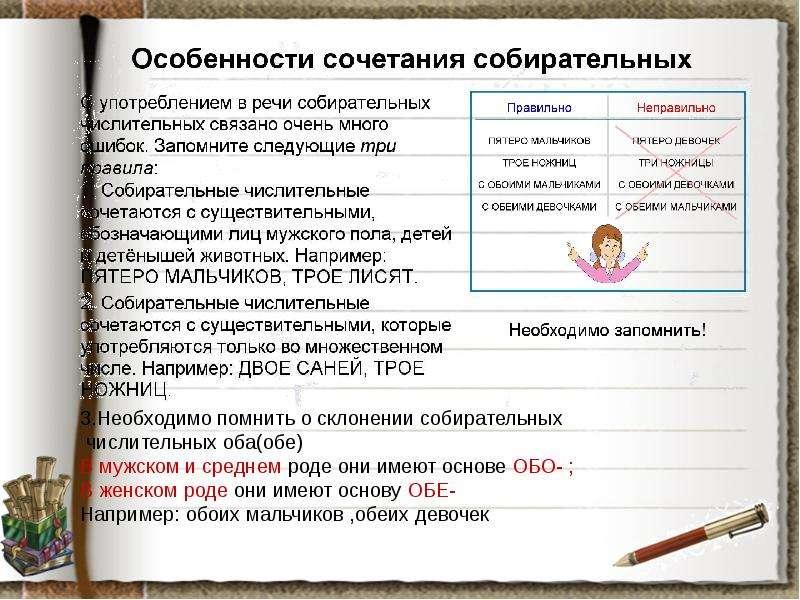 Имя числительное как часть речи, слайд 11