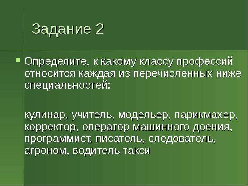Різні професії робота в україні