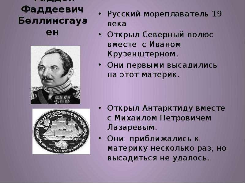 Фаддей Фаддеевич Беллинсгаузен Русский мореплаватель 19 века Открыл Северный полюс вместе с Иваном К