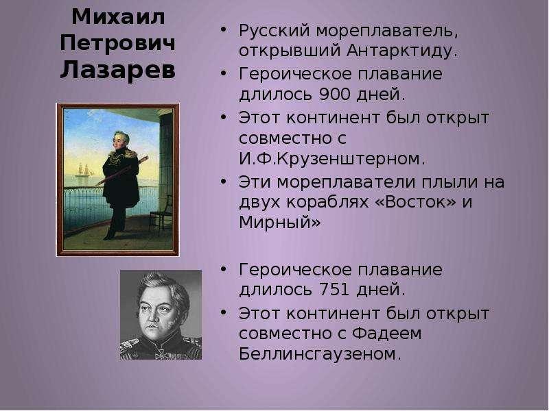 Михаил Петрович Лазарев Русский мореплаватель, открывший Антарктиду. Героическое плавание длилось 90
