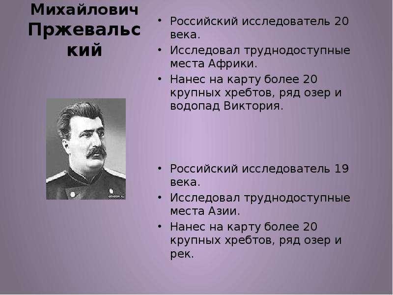 Николай Михайлович Пржевальский Российский исследователь 20 века. Исследовал труднодоступные места А