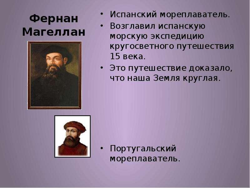 Фернан Магеллан Испанский мореплаватель. Возглавил испанскую морскую экспедицию кругосветного путеше