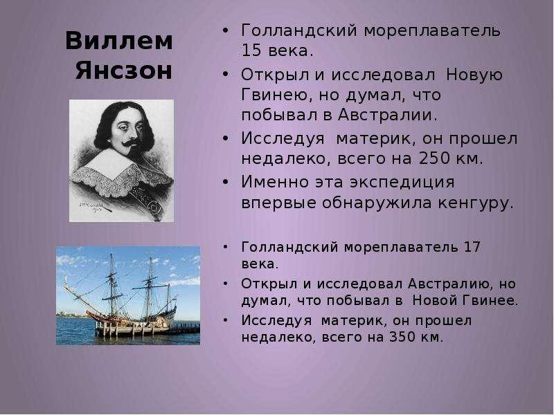 Виллем Янсзон Голландский мореплаватель 15 века. Открыл и исследовал Новую Гвинею, но думал, что поб
