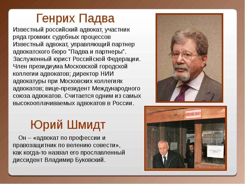 момент Современные российские юристы Отлично