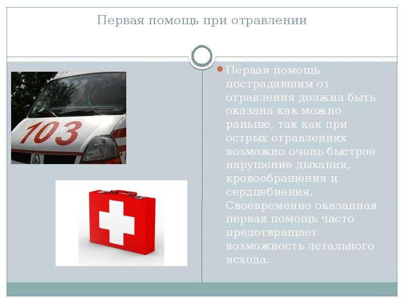 Реферат оказание первой медицинской помощи при отравлениях Фото из Мск Реферат оказание первой медицинской помощи при отравлениях