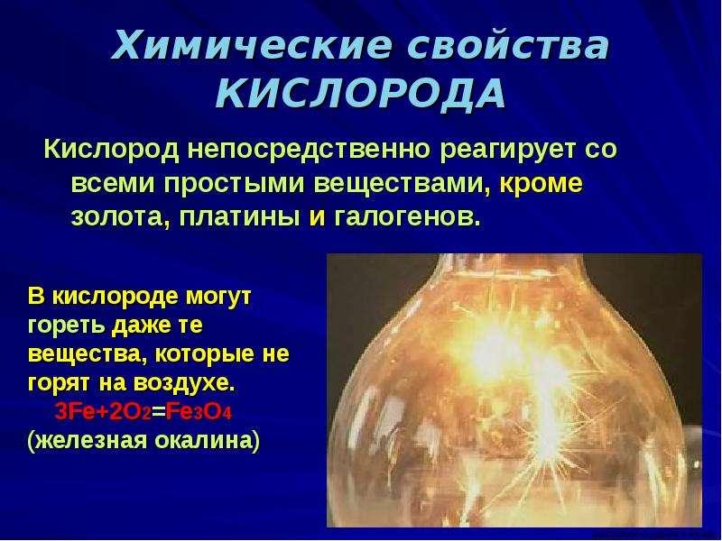 изготавливается таких какие вещества горят без доступа кислорода стирают термобелье, скажите