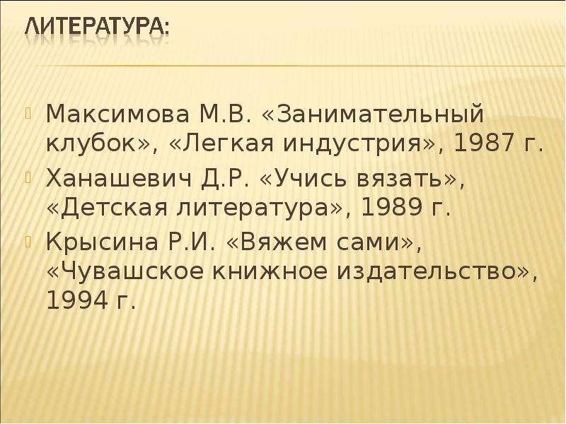 Максимова М. В. «Занимательный клубок», «Легкая индустрия», 1987 г. Максимова М. В. «Занимательный к