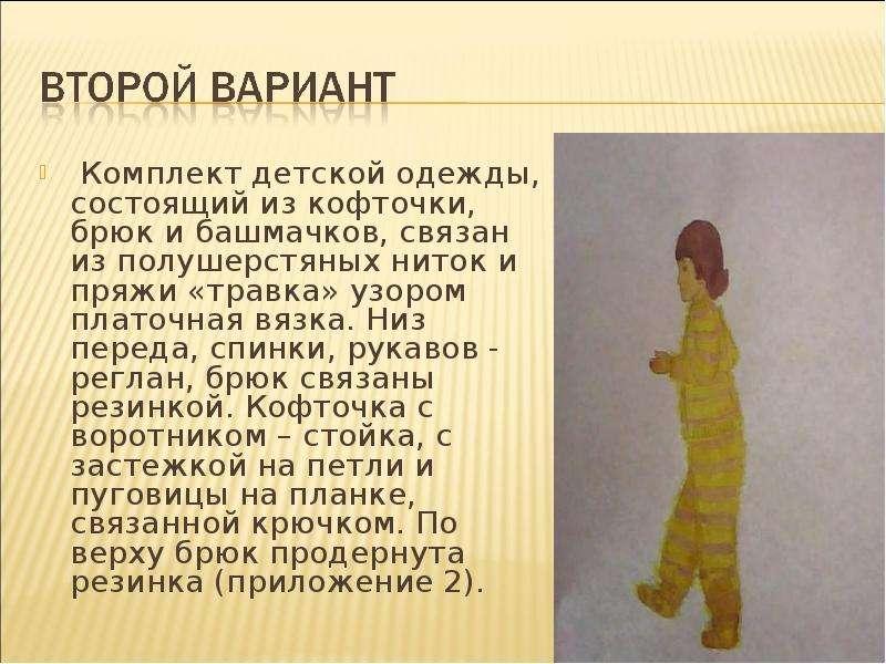 Комплект детской одежды, состоящий из кофточки, брюк и башмачков, связан из полушерстяных ниток и пр