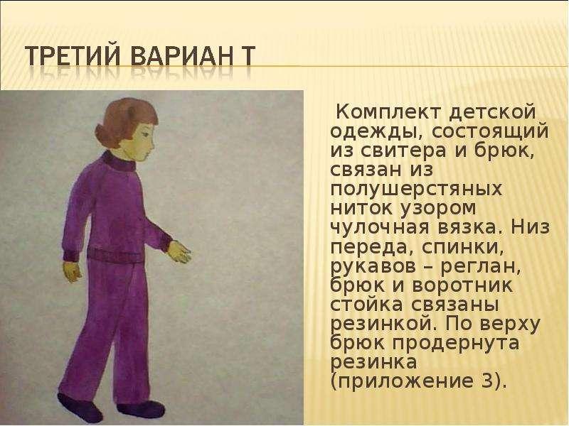 Комплект детской одежды, состоящий из свитера и брюк, связан из полушерстяных ниток узором чулочная
