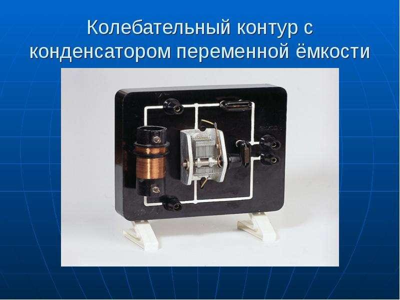 emkost-kondensatora-kolebatelnogo-kontura