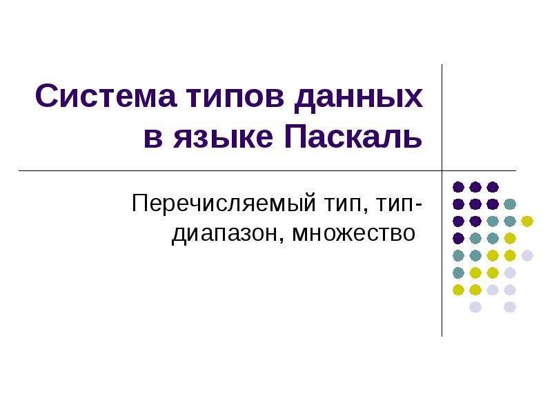 miniatyura-temu-mnozhestvo-prezentatsiya-po-informatike-na-temu-internete