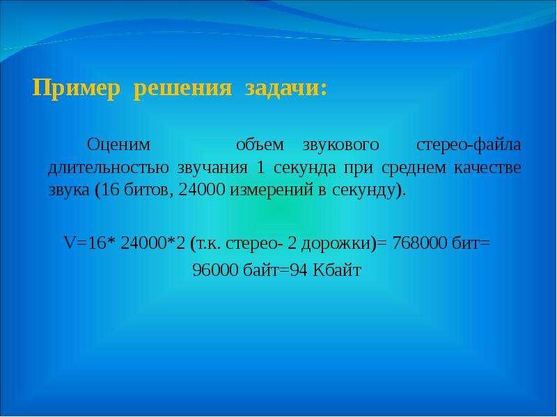 Пример решения задачи: Оценим объем звукового стерео-файла длительностью звучания 1 секунда при сред